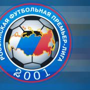 Pronostici Campionato Russo Premier League del 17/09/2016